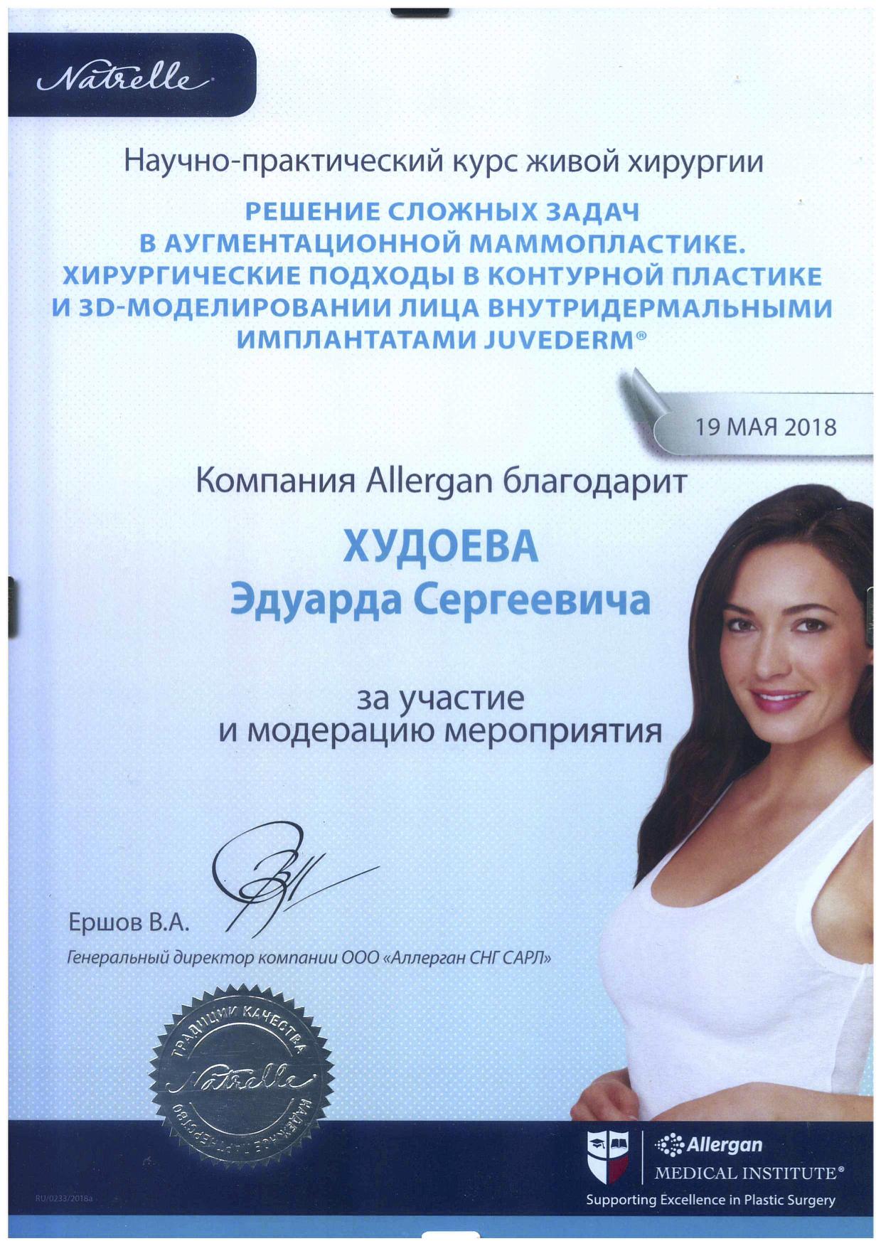 Сертификат Аллерган 2018